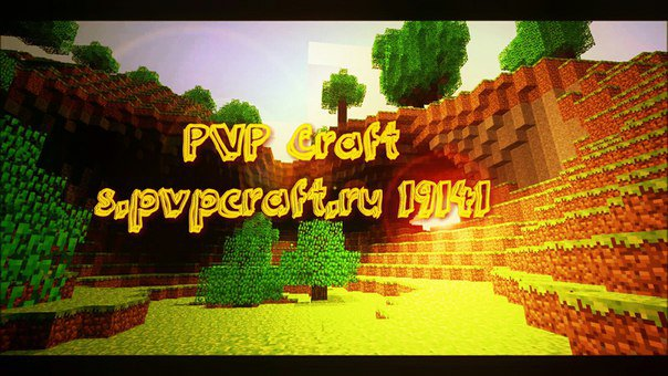 Сервер PVP Craft на Майнкрафт ПЕ 0.14.2