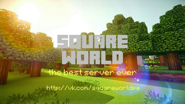 "Сервера ""Square World"" для Minecraft PE 0.14.1 на андроид  Сервера ..."