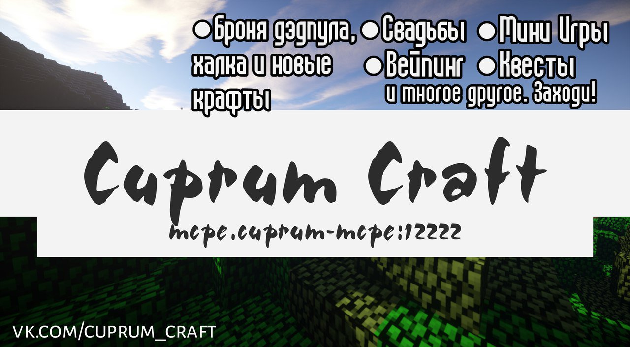 Сервер Cuprum Craft для Minecraft PE 0.15.6